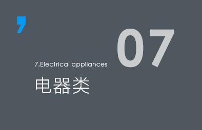 电器产品文字