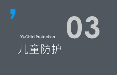 儿童防护文字