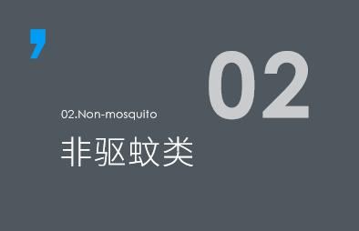 非驱蚊产品文字