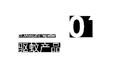 驱蚊产品文字